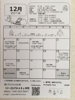 12カレンダー.jpg