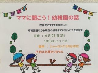 幼稚園の話 チラシ.JPG