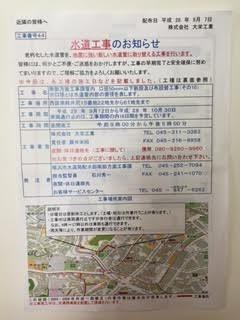201609水道工事.jpg