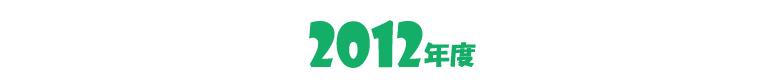 topk2012
